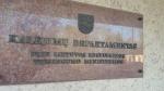 Dėl Vilniaus pataisos namų pareigūno atliekamas ikiteisminis tyrimas